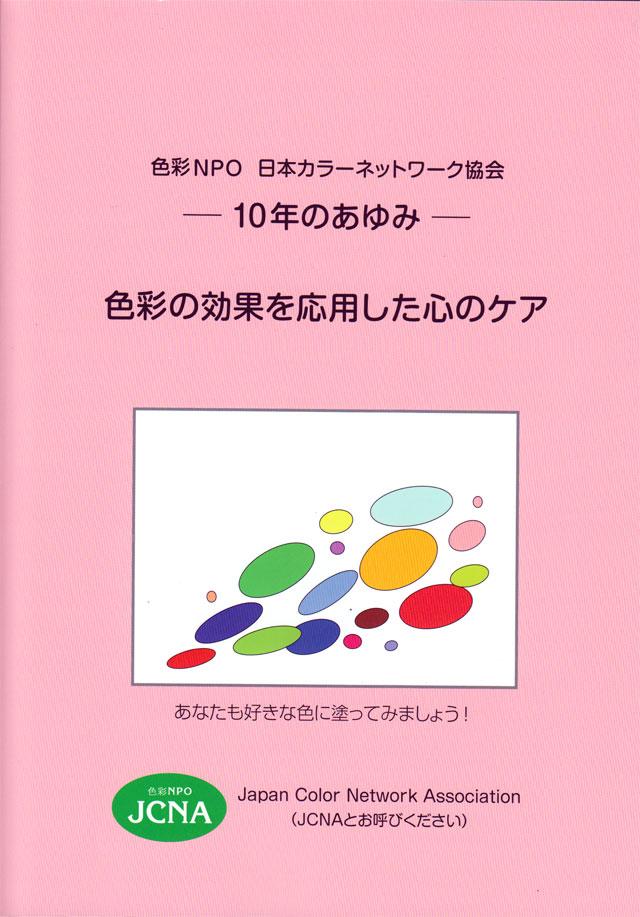 日本カラーネットワーク協会10年のあゆみ